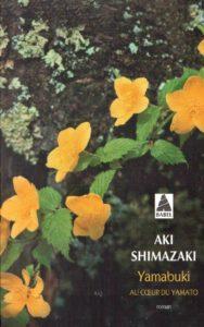 La fleur jaune du Yamabuki (5/5)