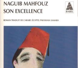 « Son Excellence » de Naguib MAHFOUZ (note de lecture)